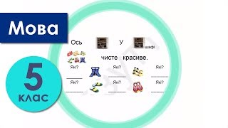 Українська Мова 5