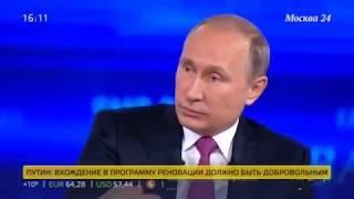 Владимир Путин о программе реновации
