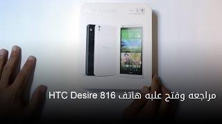 مراجعه و فتح علبه هاتف HTC Desire 816 مع السعر