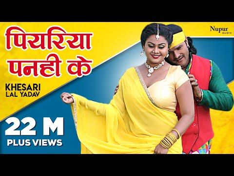 पियरिया पनही के Piyariya Panhi Ke | Jwala Khesari Lal Yadav | New Bhojpuri Video Songs 2017