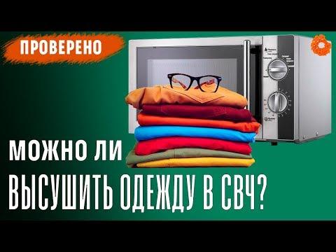 Можно ли высушить одежду в СВЧ? ✅ Проверено №1