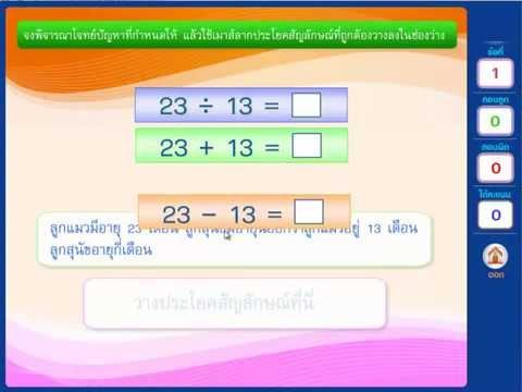 บทเรียนและการแก้โจทย์ปัญหาคณิตศาสตร์ ชั้น ป.1 ชุด 2, คณิตศาสตร์, Math, บทเรียนคอมพิวเตอร์