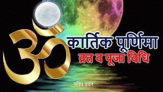 कार्तिक पूर्णिमा पर चंद्र की पूजा इस तरह करे उनकी बहन माँ लक्ष्मी भी आप पर कृपा करेंगी