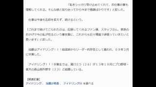元アイドリング加藤沙耶香が一般男性と結婚発表 日刊スポーツ 7月2日(木...