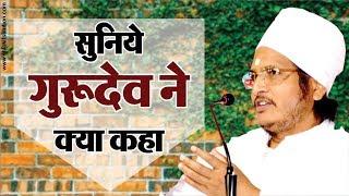 सुनिये गुरुदेव ने क्या कहा ? इस वीडियो को जरूर देखे | Asang Dev Pravachan 2019