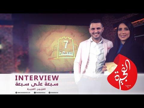 Khaled Badrieh Fujairah TV Interview | خالد بدرية مقابلة قناة الفجيرة