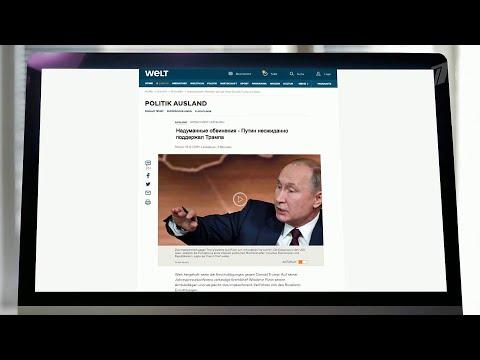 Мировые СМИ обсуждают пресс-конференцию президента России.