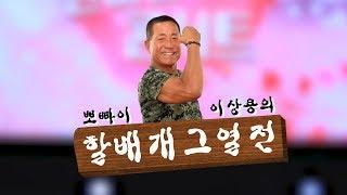 뽀빠이 이상용의 할배개그열전 !!!