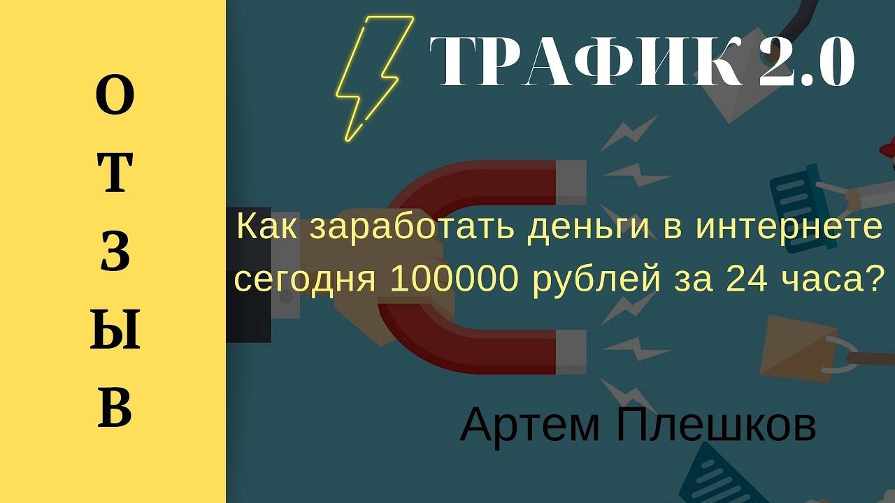 Как заработать деньги в интернете сегодня 100000 рублеи за 24 часа?