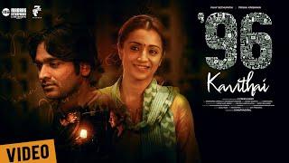 '96 Kavithai Whatsapp Status | 96 Movie | Vijay Sethupathi, Trisha | Govind Vasantha | C. Prem Kumar