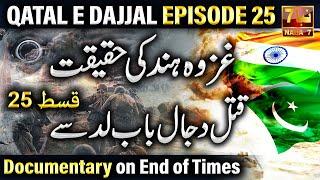 Download Dajjal Aagaya Hazrat Isa Imam Mahdi Yajooj Majooj