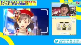番組ページ:http://www.capcom.co.jp/cptv/ ※この動画は2017年2月1日(...