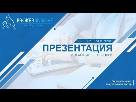 Broker-insight.com. Презентация компании «Инсайт Инвест Брокер» от 08.09.2017г.