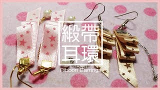 【飾品】D.I.Y教學 - 緞帶耳環 | Ribbon Earrings