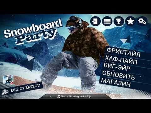 Streeem! SNOUBORD PARTY.