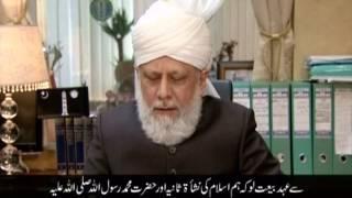 Special Message in Arabic with Urdu subtitles by Hazrat Mirza Masroor Ahmad