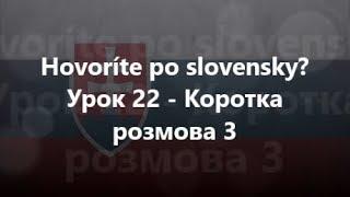 Словацька мова: Урок 22 - Коротка розмова 3