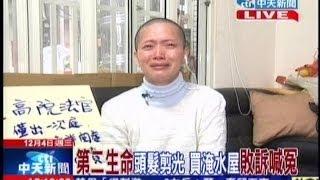 內容轉載自《中時電子報》: http://goo.gl/vLxPXj 中天新聞》彰化一名...
