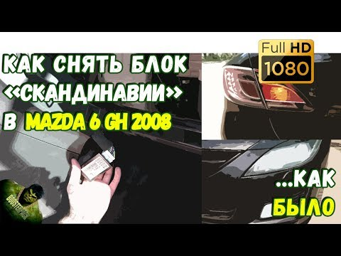 """Как снять БУС """"СКАНДИНАВИИ"""" в MAZDA 6 GH 2008"""