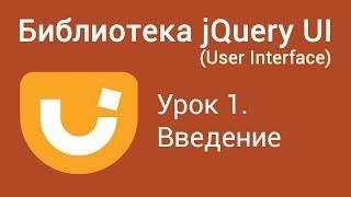 Библиотека JQuery UI (User Interface). Урок 1. Введение