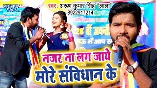 आ गया Arun Kumar Singh Lala का सबसे बड़ा हिट गाना 2019 Najar Na Lag Jaye More Sanvidhan Ke