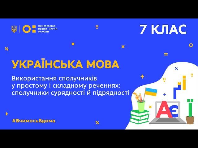 7 клас. Українська мова. Використання  сполучників у простому і складному реченнях (Тиж.7:ВТ)