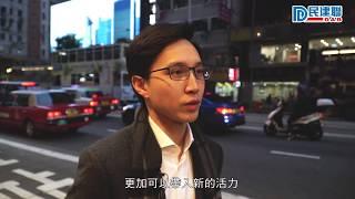 【區區幹點事】網絡「紅」人 - 穆家駿