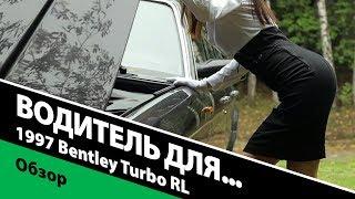 """Водитель для…  1997 Bentley Turbo RL.  Обзор янгтаймера """"Бентли"""", который уже стал..."""