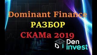 Dominant Finance Доминант Финанс Разбор скама 2019 обзор