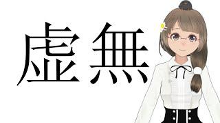 【雑談】10月無気力になりがち【八咫烏ヒナ】
