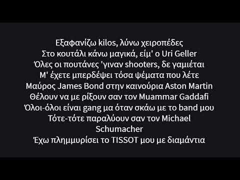 Light - Mosca Lyrics