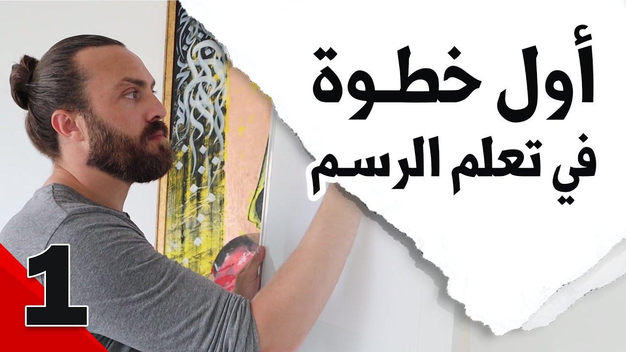 أول خطوة في تعلم الرسم || مع نور ياسين