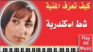 432- تعليم عزف اغنية شط اسكندرية - فيروز