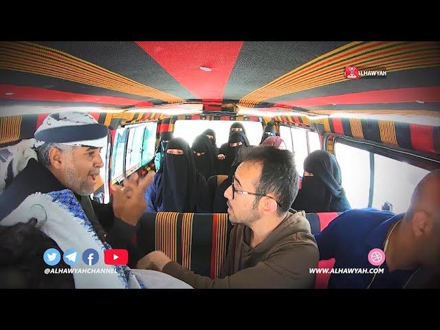 باص الشعب2 | الحلقة 25 | المرأة شرف كل اليمنيين | قناة الهوية