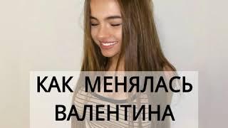 КАК МЕНЯЛАСЬ ВАЛЕНТИНА 🔥TikTok KARNAVAL 2017-2020🔥