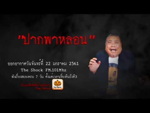 The Shock เดอะช็อค เรื่อง ปากพาหลอน ออกอากาศจันทร์ที่ 22 มกราคม 2561