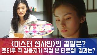′미스터션샤인′의 결말은? 호타루 역 김용지가 직접 본 타로점...결과는? ′스포일러′ 180923