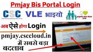 CSC से Ayushman bharat Bis Portal में सबसे बड़ा बदलाब pmjay.csccloud.in में ऐसे login होगा ।