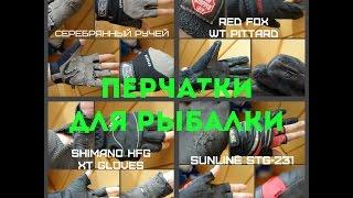 Перчатки спиннингиста. Обзор перчаток на все сезоны.