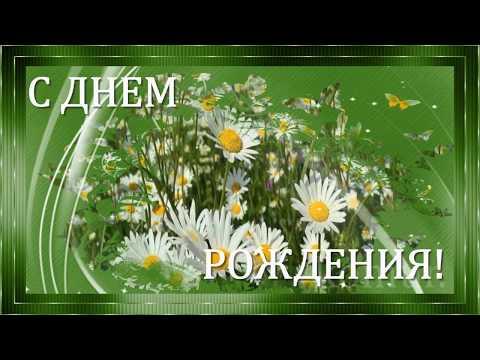 С ДНЕМ РОЖДЕНИЯ!  родившимся в июне музыкальное поздравление   Komur