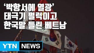 스즈키컵 우승 확정되자...베트남 현지 분위기 / YTN
