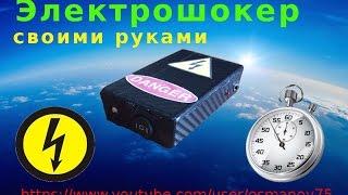 Как сделать электрошокер за пару минут своими руками(Я VK - https://vk.com/id62705574 Группа VK - https://vk.com/alik_osmanov -------------------------------------------------------------------- Заработать на AliExpress..., 2016-06-11T04:46:28.000Z)