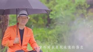 陳雷-悲傷的雨水【官方完整版MV】