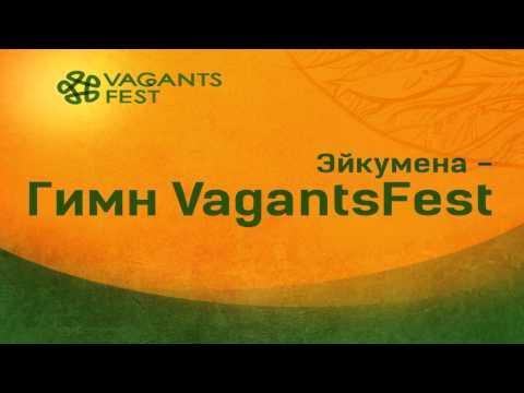 Эйкумена (Eikumena) - VagantsFest Anthem