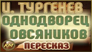 Однодворец Овсяников. Иван Тургенев
