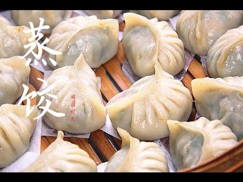 蒸饺 (皮软、馅香、味道好 )