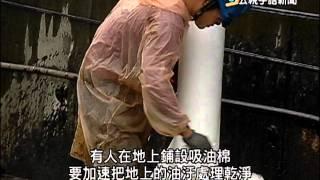20151104 公視手語新聞 汐止油管爆裂 燃料油已流進附近溪流 thumbnail