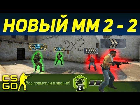 ГЛОБАЛ ИГРАЕТ В НОВЫЙ ММ 2 на 2 - ПОВЫСИЛИ (CS:GO)