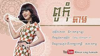 Pu Kom tam - ពូកុំតាម   ឱក សុគន្ធកញ្ញា khmer song 2018