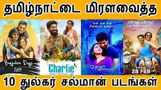 Top 10  Dulquer Salmaan Movie Dubbed Movie | Charlie, Kannum kannum kollaydithaal,Ustad,Hotel Kurupu